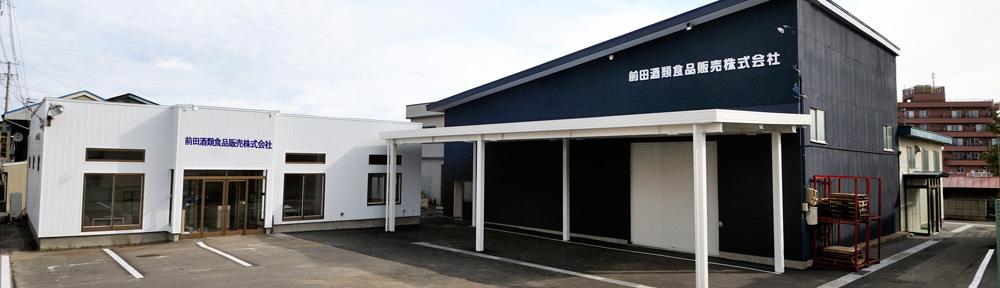 前田酒類食品販売株式会社